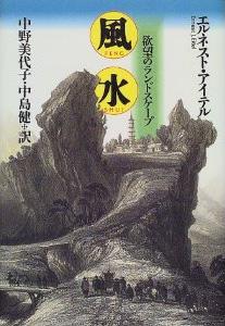 Japanische Ausgabe: Ernst Johann Eitels Klassiker über Feng Shui
