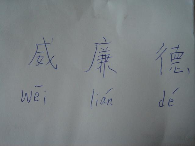 Mein chinesischer Name
