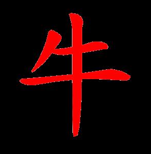 888_BaZi_ EZ Wu col