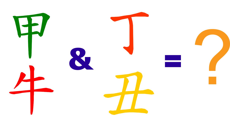 Faszinierend Feng Shui Regeln Ideen Von Wenn Der Feuer-büffel Auf Das Holz-pferd Trifft