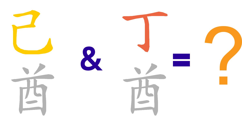 2017 - der Monat des Erd-Hahns