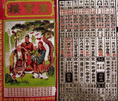 Chinesischer Tōng Shū Kalender zur Ermittlung günstiger Daten z.B. für Hochzeiten