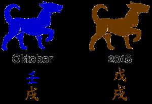 der Monat des Wasser-Hundes